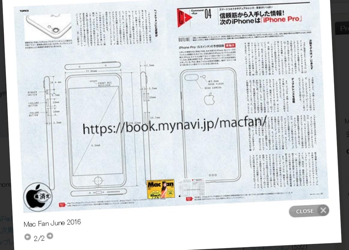 iPhone 7 Plus måler 5,5 tommer, har de samme dimensjonene som dagens modell, men mangler 3,5 mm-utgangen.