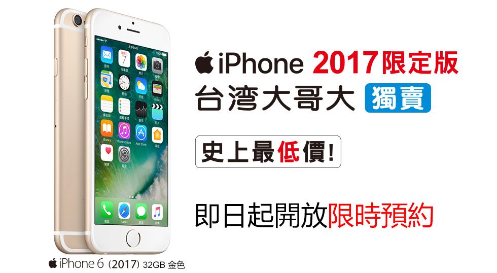 Apple har ingen innstegsmodeller med 32 GB lagring, men nå får de en - i Kina og Taiwan.
