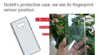 Galaxy Note 9 har fingersensoren på riktig plass