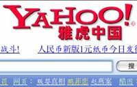 Yahoo Kina