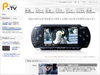 Sony PSP TV
