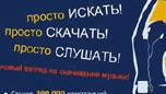 AllOfMP3.com har lenge vært en torn i øyet på platebransjen. Men nå har russisk rett konkludert med at tjenesten ikke er ulovlig.