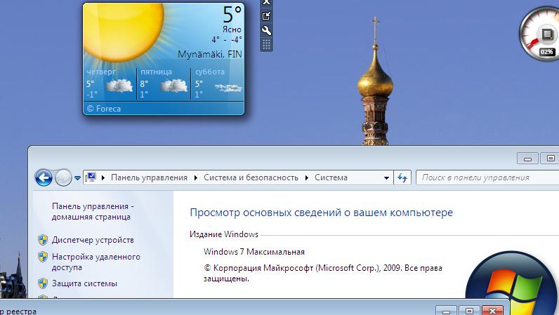 Denne skjermdumpen skal angivelig være av 7075. Samtidig rapporteres det om at 7105 allerede er kompilert hos Microsoft.