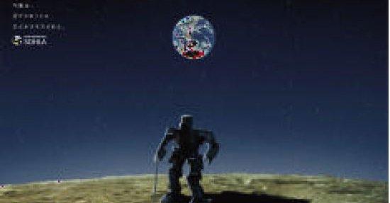 En menneksignende, japansk robot vil etter planen være å se på månen om fem år.