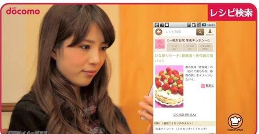 Lyst på japansk jordbærpai? Da er det bare å si det (på japansk) til Shabette Concier.