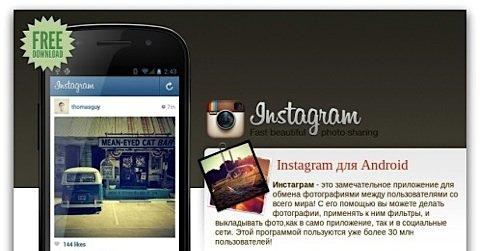 Russisk drittvare kamuflerer seg som Instagram og sender SMSer fra telefonen din om du er så uheldig å installere den.