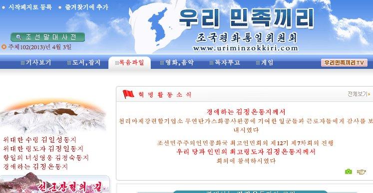 Nettstedet uriminzokkiri.com er Anonymous første mål i krigen mot Nord-Korea.